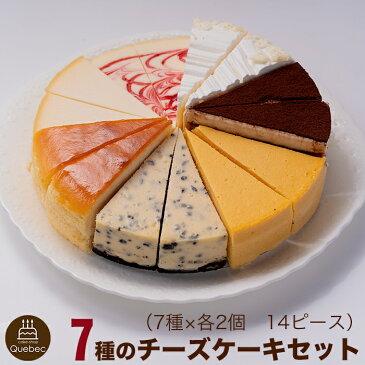 7種類の味が楽しめる!誕生日ケーキ バースデーケーキ 7種のチーズケーキセット 7号 21.0cm カット済み 送料無料(※一部地域除く)