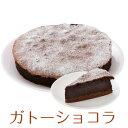 誕生日ケーキ バースデーケーキ ガトーショコラ チョコレートケーキ 7号 21.0cm 約620g 選べるカットサービス 送料無料(※一部地域除く) (工場直送) 1
