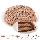 チョコモンブランケーキ 7号 21.0cm 約800g 12カットタイプ 送料無料 (※一部地域除く) 誕生日ケーキ バースデーケーキ その1