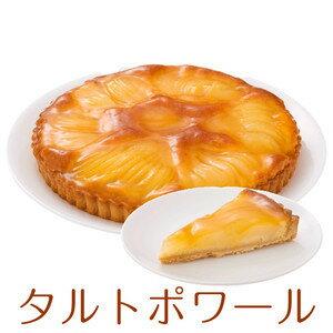 洋梨のタルトポワール 7号 21.0cm 約690g 12カットタイプ 誕生日ケーキ バースデーケーキ