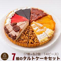 あれもこれも楽しめる! 7種タルトバラエティケーキセット 7号 21.0cm カット済み (7-14名) 送料無料:タルトケーキランキング