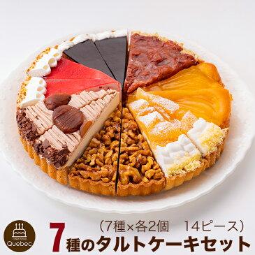 あれもこれも楽しめる! 7種タルトバラエティケーキセット 7号 21.0cm カット済み (7-14名) 送料無料 (※一部地域除く) 誕生日ケーキ バースデーケーキ 【ZK】