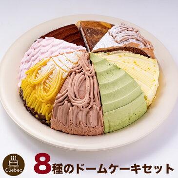 8種類の味が楽しめる!誕生日ケーキ バースデーケーキ 8種のケーキセット ボリュームのあるドーム型 7号 21.0cm カット済み 送料無料(※一部地域除く)
