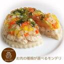 お肉の種類が選べるモンデリ 犬用ケーキ お祝いフード わんちゃん用ケーキ バースデーケーキ