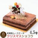2021 クリスマスケーキ 砂糖不使用!糖質67%カット! 低糖質 ムースショコラケーキ 13.5cm×11.0cm 約4.5号 (2〜4名様) 幸蝶 送料無料(※一部地域除く)