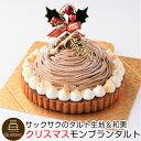 2021 クリスマスケーキ モンブランタルトケーキ 6号 21.0cm (6〜10名様) 幸蝶 送料無料(※一部地域除く)