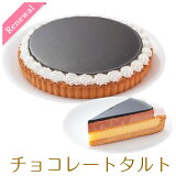 誕生日ケーキ バースデーケーキ チョコタルト グラサージュショコラ 7号 21.0cm 選べるカットサービス 送料無料(※一部地域除く) (工場直送)