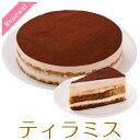ティラミス ケーキ 7号 21.0cm 約750g 12カットタイプ 誕生日ケーキ バースデーケーキ【ZK】 その1