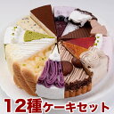 (今だけ特別価格!) 12種類の味が楽しめる!誕生日ケーキ バースデーケーキ 12種のケーキセット 7号 21.0cm カット済み 送料無料(※一部地域除く)