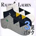【送料無料】POLO RALPH LAUREN ポロ ラルフローレン メンズ ソックス 靴下 3足セット 3足組靴下[827024PKAS]ラルフローレンソックス ショート くるぶし ブランド 大きいサイズ