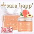[送料無料] サラハップ SARA HAPP 【限定】 リップスクラブ スパークリングピーチ(THE LIP SCRUB Sparkling Peach) 30g [リップクリーム リップケア][口紅 グロス][プレゼント/ギフト]