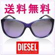 DIESEL ディーゼル サングラス パープル&グラデーション[サイドガード サイドカバー][DL0005-83Z][sunglasses メガネ 眼鏡 紫][ケースセット 眼鏡拭き付き][メンズ/レディース][送料無料][diesel サングラス uvカット]ブランド