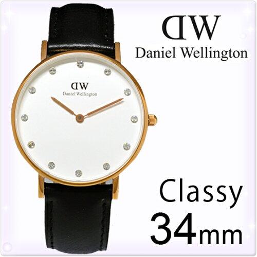 ダニエルウェリントン 腕時計 クラッシー Classy 34mm [Daniel Wellington]メンズ レディース 腕時...