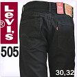 Levis リーバイス 505 ジップフライ ストレート ジーンズ ジップフライ USAライン レギュラーフィット 黒 black ブラックジーンズ[505-0260]リーヴァイス Levi's [送料無料]大きいサイズ ブランド メンズ[本国仕様 アメリカモデル]