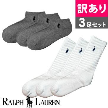 【訳あり】POLO RALPH LAUREN ポロ ラルフローレン レディース 3足セット 白 ホワイト 黒 ブラック