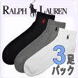 POLO RALPH LAUREN ポロ ラルフローレン 靴下 メンズ コットン ソックス 3色 3足セット 3足組靴下[824032pkas]大きいサイズ ブランド スクール ビジネス 3パック【楽ギフ_包装】