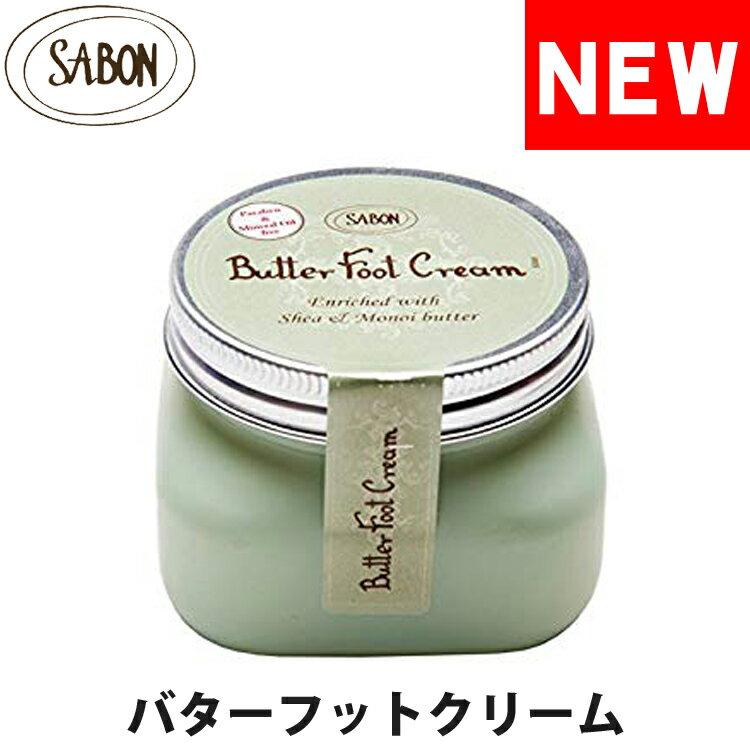 SABONサボンバターフットクリームジャータイプ150gフットケアクリーム足保湿クリーム[sab-butterfoot]