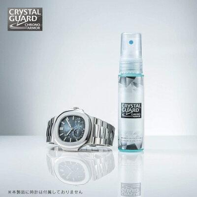 【即納】【次回入荷未定】CRYSTALGUARDCHRONOARMORクリスタルガード・クロノアーマー/腕時計用クリーナー兼コーティング剤