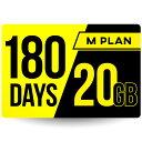 プリペイドSIMカード 180日20GBプラン[Mプラン] 期間内使い切りプラン 日本国内用