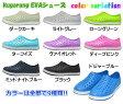 【送料無料】kugarang EVAシューズ  /靴/スリッポン/メンズ・レディース/EVAサンダル