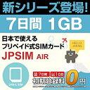 日本国内用プリペイドSIMカード JPSIM AIR 7日間 1GBプラン SIMピン付(nano/micro/標準SIMマルチ対応) /使い捨て/トラベルSIM/データ通信カード/simフリー/プイペイドSIM/Prepaid】【期間限定メール便送料無料】・・・