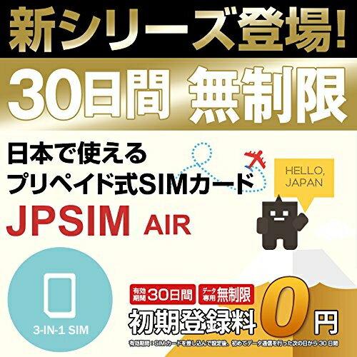 日本国内用プリペイドSIMカード JPSIM AIR 30日間day無制限プラン SIMピン付(nano/micro/標準SIMマルチ対応) /使い捨て/トラベルSIM/データ通信カード/simフリー/プイペイドSIM/Prepaid】【期間限定メール便送料無料】