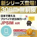 プリペイドSIMカードプリペイドタイプデータ専用SIMカードJPSIMair30日間無制限プラン