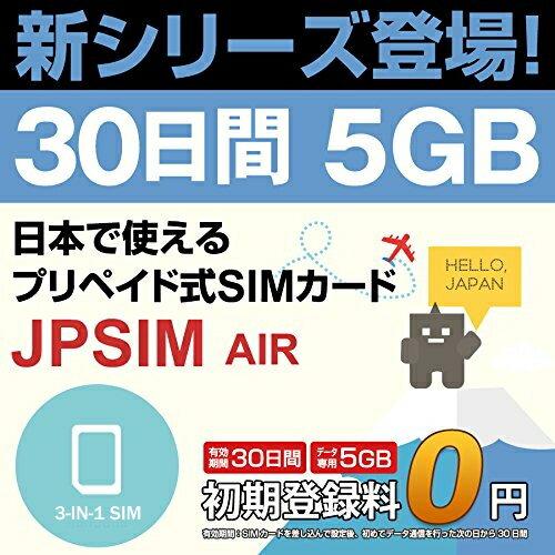日本国内用プリペイドSIMカード JPSIM AIR 30日間5GBプラン SIMピン付(nano/micro/標準SIMマルチ対応) /使い捨て/トラベルSIM/データ通信カード/simフリー/プイペイドSIM/Prepaid】【期間限定メール便送料無料】