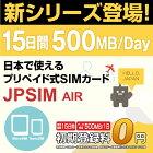 プリペイドSIMカードプリペイドタイプデータ専用SIMカードJPSIMair15日間1日500MBプラン