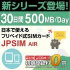 プリペイドSIMカードプリペイドタイプデータ専用SIMカードJPSIMair30日間1日500MBプラン