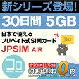 日本国内用プリペイドSIMカード JPSIM AIR 30日間5GBプラン SIM変換アダプター&SIMピン付 /docomo 3G・LTE対応 使い捨て/トラベルSIM/データ通信カード/simフリー/プイペイドSIM/Prepaid】【期間限定メール便送料無料】