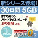 日本国内用プリペイドSIMカード JPSIM AIR 30日間5GBプラン SIM変換アダプター&SIMピン付 /docomo 3G・LTE対応 使い捨て/トラ...