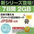 プリペイドSIMカードプリペイドタイプデータ専用SIMカードJPSIMair8日間2GBプラン