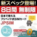 日本国内用プリペイドSIMカード JPSIM 8DAYS 無制限プラン SIM変換アダプター&SIMピン付+大手量販店で使える割引クーポン付! docomo 3...