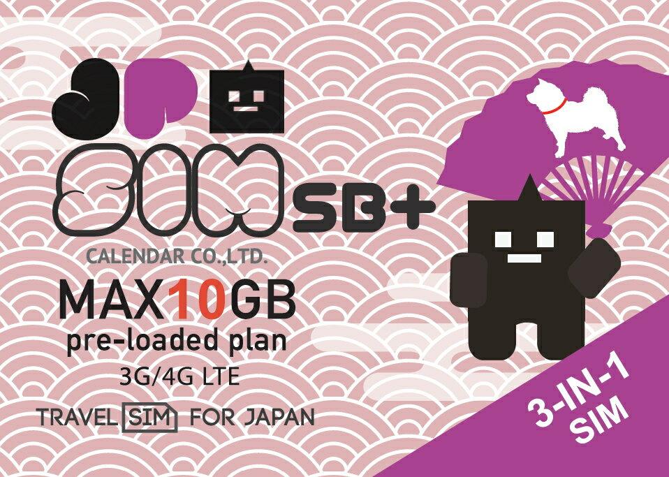 日本国内用プリペイドSIMカード JPSIM SB+ 10GBプラン(nano/micro/標準SIMマルチ対応) SIMピン付 SoftBank(ソフトバンク)