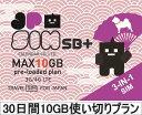 日本国内用プリペイドSIMカード JPSIM SB+ 30日間10GB使い切りプラン(nano/micro/標準SIMマルチ対応) SIMピン付 SoftBank(ソフトバンク)・・・