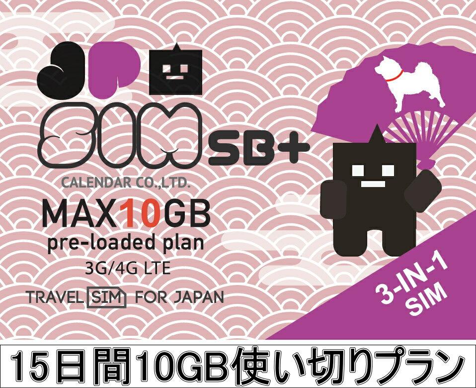 日本国内用プリペイドSIMカード JPSIM SB+ 15日間10GB使い切りプラン(nano/micro/標準SIMマルチ対応) SIMピン付 SoftBank(ソフトバンク)