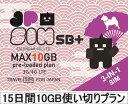 日本国内用プリペイドSIMカード JPSIM SB+ 15日間10GB使い切りプラン(nano/micro/標準SIMマルチ対応) SIMピン付 SoftBank(ソフトバンク)・・・