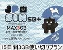 日本国内用プリペイドSIMカード JPSIM SB+ 15日間3GB使い切りプラン(nano/micro/標準SIMマルチ対応) SIMピン付 SoftBank(ソフトバンク)・・・