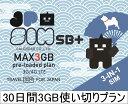 日本国内用プリペイドSIMカード JPSIM SB+ 30日間3GB使い切りプラン(nano/micro/標準SIMマルチ対応) SIMピン付 SoftBank(ソフトバンク)・・・