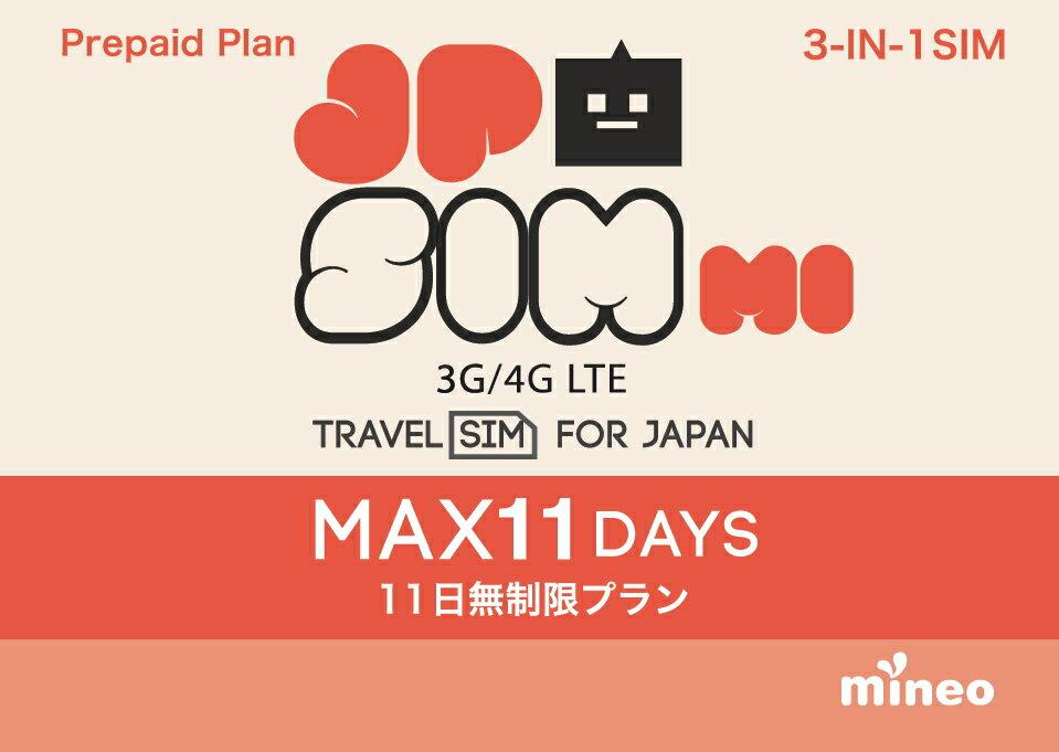 【mineo】日本国内用プリペイドSIMカード JPSIM MI 11DAYS 無制限プラン(nano/micro/標準SIMマルチ対応) SIMピン付