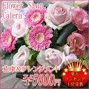 花束 生花 季節の花束&アレンジメントフラワー フラワーギフ...