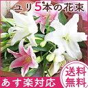 ゆりの花束 送料無料 輪数20輪前後 色が選べる ピンク ホワイト ミ...