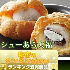 ケンミンshowに掲載された茨城県水戸市の大人気商品シューあら大福 シュークリームと大福の絶妙なコンビネーション...