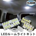LEDルームライトキット/2PC【CC-GM-LEDR19】(03-13y シボレー エクスプレス、GMC サバナ)