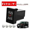 [Limited Design] トヨタ FJクルーザー GSJ15W 空気圧モニリ...