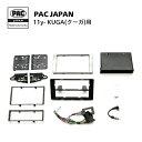PAC JAPAN / FDKUGA 2DIN オーディオ/ナビ取付キット (2011y...