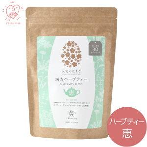 【妊婦 お茶/ハーブティー】Maternity Blend 恵 30ティーパック【ノンカフェイ…