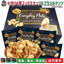 名称:ナッツ混合食品 内容量 1,050g(35g×30袋) ※商品の特性上、重量に±1〜5%ほどの誤差が生じてしまう場合がございます。あらかじめご了承ください。 賞味期限 製造日から1年。袋下部に記載。 原産国 アーモンド、くるみ(アメリカ産)カシューナッツ(インド産)マカダミア(オーストラリア産)ブラジルナッツ(ペルー産)。 くるみ、マカダミア、ブラジルナッツは生。 製造国 日本 栄養成分 1袋(35g)当たり エネルギー215kcal / たんぱく質6.0g / 脂質19.8g / 炭水化物 6.7g / 食塩相当量 0g 販売者 株式会社カリフォルニア堅果 埼玉県川口市東領家3-12-15 上手な保存方法 直射日光を避け、暗く涼しい乾燥したところで密封保存してください。開封したまま放置すると酸化でナッツの食感が損なわれます。 詳しくはこちら。 使用方法 よく噛んで食べると栄養の吸収効率が高まります。おやつや食前に食べると、血糖値の上昇が抑えられるので効果的です。 ご注意 ・開封後はお早めにお召し上がりください。 ・農産物ですので商品によって色、形状にばらつきがございます。 ・選別した原料のみ使用しておりますが、自然農産物なので殻が混入している場合がございます。召し上がりの際は十分ご注意ください。 ・予告なく仕様を変更する場合がございます。 ★ブラジルナッツは無添加の生ナッツですので、少し青臭い味が特徴です。品質には問題ございませんので安心してお召し上がりください。 ※本製品工場では、カシューナッツ、くるみ、落花生を含む食品を生産しています。 ※2021年4月15日午後7時以降のご注文からは4種ミックスナッツ&ブラジルナッツ入りに変更になりますので予めご了承ください。              \\この商品は宅配便でのお届けとなります。// 代引き購入や到着日時指定も可能です。 ★ご注文後、3日以内に出荷予定(土日祝日除く)となります。 ★商品発送後は転送やお届け先変更が行えません。 ★ご注文者様と受取人様が異なる場合、必ず受取人様へ贈り物の旨をお伝えお願いします。 ※画像はイメージです。実際の商品と異なる場合がございます。予めご了承ください。 関連商品はコチラ! 3種ミックス850g 1,298円(税込) 小分け4種ミックス525g(35g×15袋) 1,490円(税込) 4種ミックス700g 1,720円(税込)