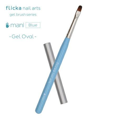 flickanailarts(フリッカネイルアーツ)mani(マニ)Blue(ブルー)ジェルオーバル【ジェルネイルネイルブラシ筆ネイルアート】